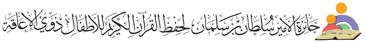 جائزة الأمير سلطان بن سلمان لحفظ القرآن الكريم للأطفال ذوي الإعاقة
